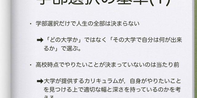 大学卒業後のキャリアを意識した学部選択のススメ(1):新井康平