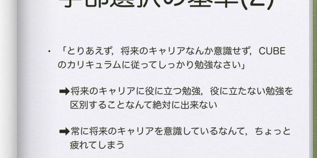 大学卒業後のキャリアを意識した学部選択のススメ(2):新井康平
