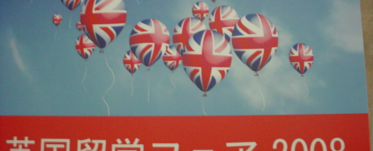Visit Britain! A trip to the Education UK Exhibition in Osaka(Roger Palmer)