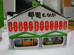 経済学と東へ西へ(倉本宜史)