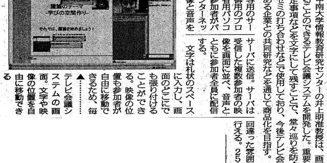 井上先生の作ったシステムが新聞に!(藤井)