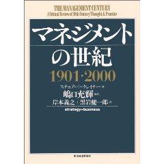 「マネジメントの世紀」をこえて(新井康平)