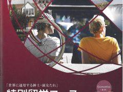 特別留学コース新パンフレットが出来ました!