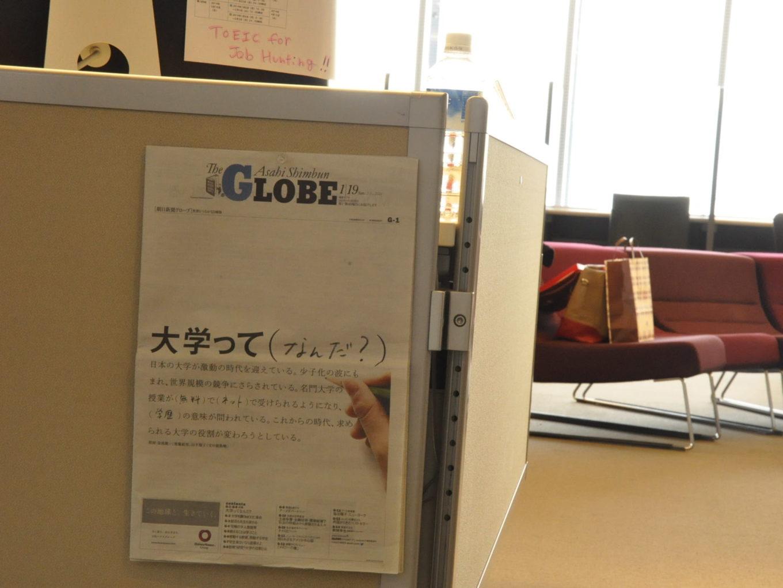 朝日新聞GLOBEに掲載されました