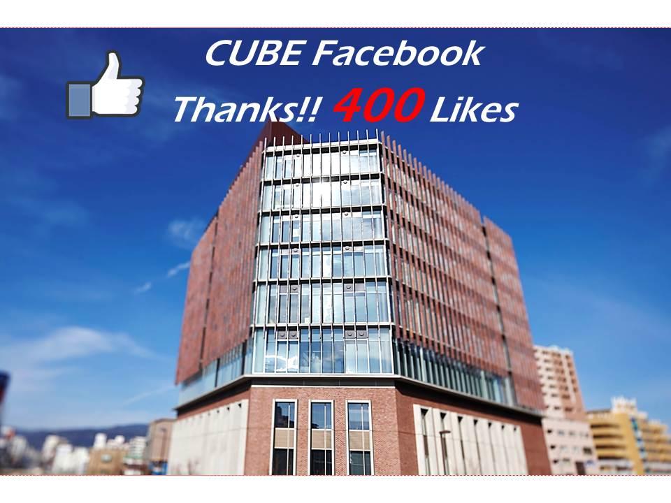 CUBE Facebook ページが400いいね!を達成