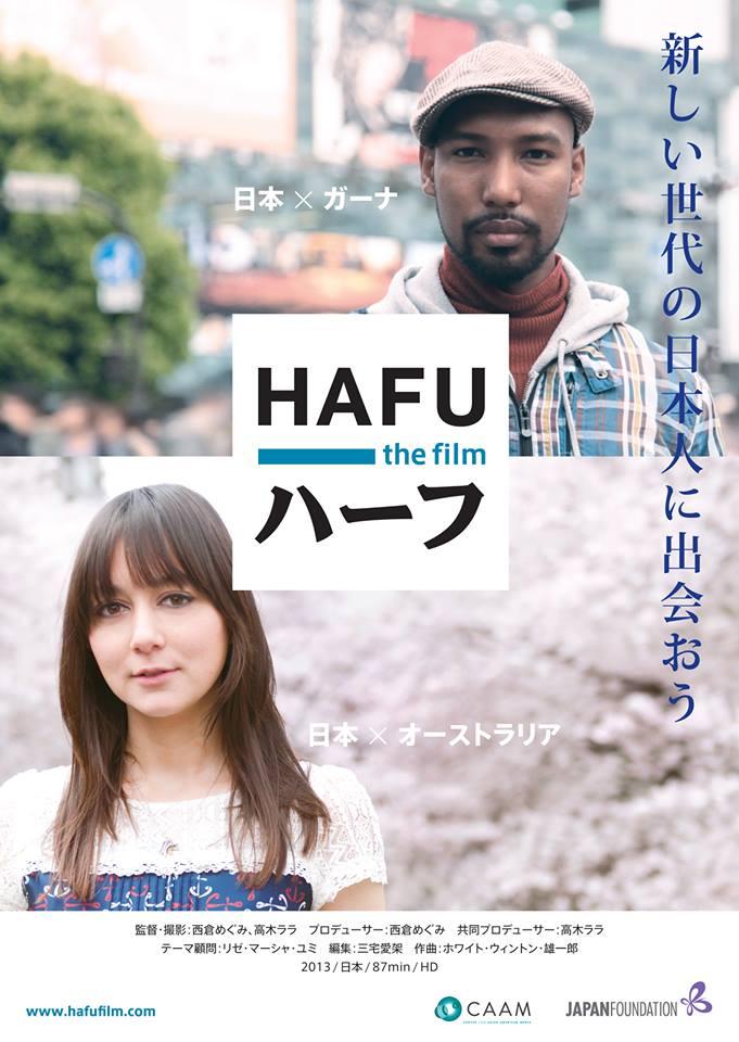 5月29日(木)映画「Hafe」上映会を開催します
