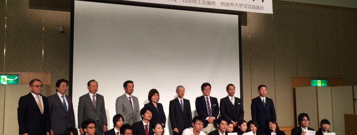 にしのみや学生ビジネスアイデアコンテスト2014で優秀賞を獲得!