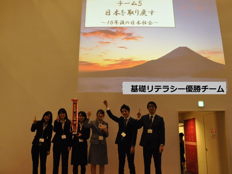 基礎リテラシーのプレゼンテーション大会を開催