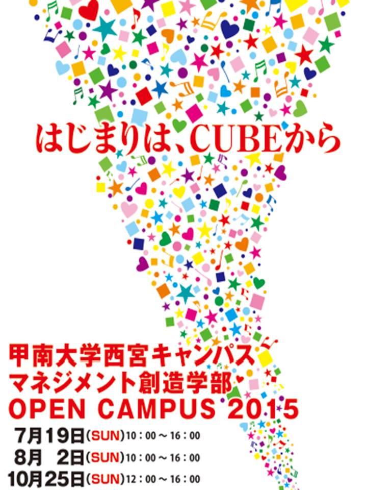 オープンキャンパスを開催します! 7月19日(日)・8月2日(日)