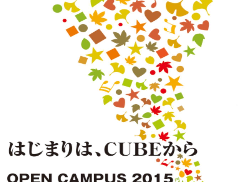 CUBE秋のオープンキャンパス開催のお知らせ!!