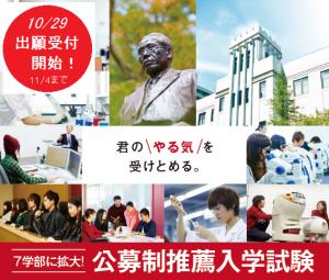 公募制推薦入学試験