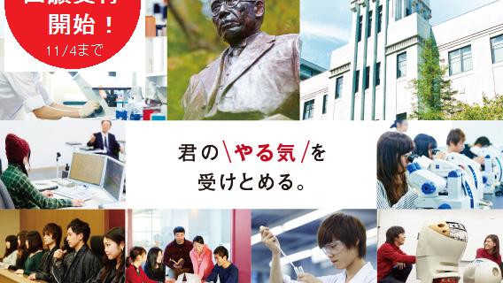 公募制推薦入学試験の出願がスタート!