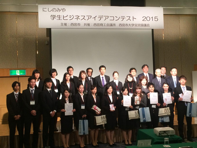 にしのみや学生ビジネスアイデアコンテスト2015で最優秀賞を獲得!