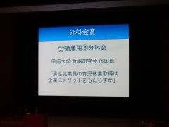 ISFJ日本政策学生会議で「分科会賞」を受賞!