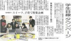 1月7日神戸新聞朝刊に掲載