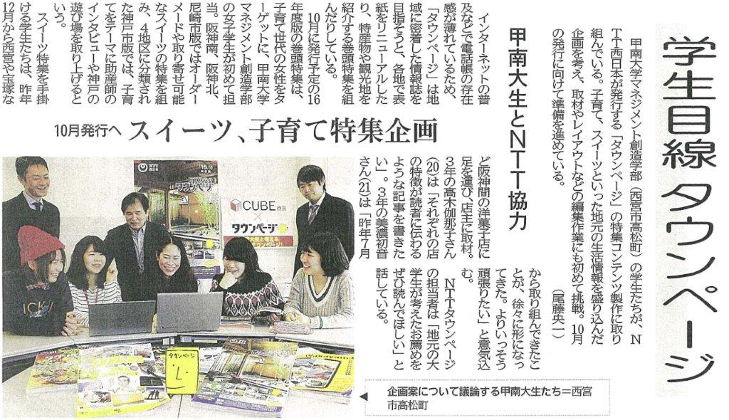 CUBEの学生が「タウンページ」の企画・制作を担当しました 【1月7日神戸新聞朝刊に掲載】