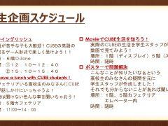 7月17日(日)オープンキャンパスについて【学生イベントの告知】