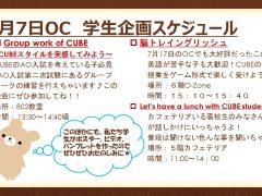 8月7日(日)オープンキャンパスについて【学生イベントの告知】