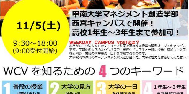 【申込受付中】授業公開型オープンキャンパス「WEEKDAY CAMPUS V...