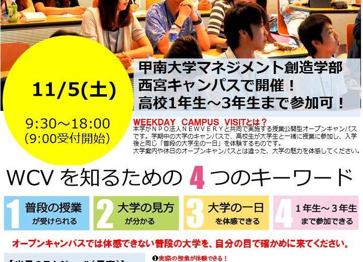 【申込受付中】授業公開型オープンキャンパス「WEEKDAY CAMPUS VISIT」を11月5日(土)に開催します!