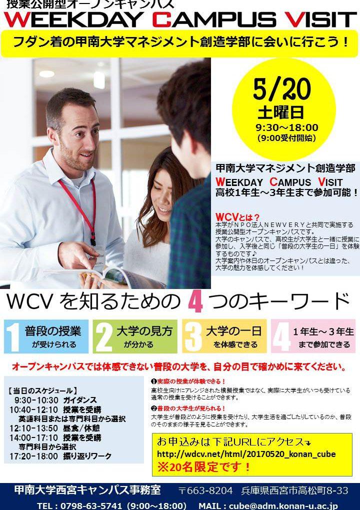 【申込受付中】授業公開型オープンキャンパス「WEEKDAY CAMPUS VISIT」を5月20日(土)に開催します!