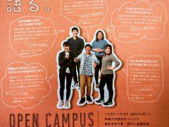 Be there!この夏はCUBEのオープンキャンパスへ